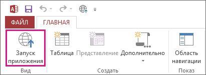 """Кнопка """"Запустить приложение"""" на вкладке """"Главная""""."""