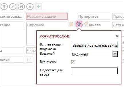 Представление в режиме редактирования с параметрами форматирования для текстового поля.