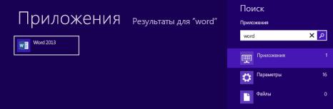 программа Word Office скачать бесплатно Windows 8 - фото 10