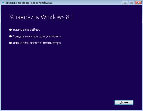 как скачать Windows 8.1 - фото 3