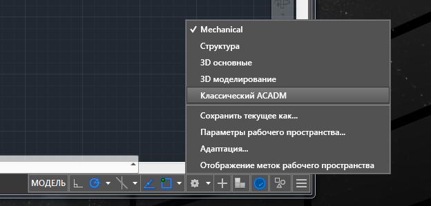 Как сделать в автокаде классический интерфейс