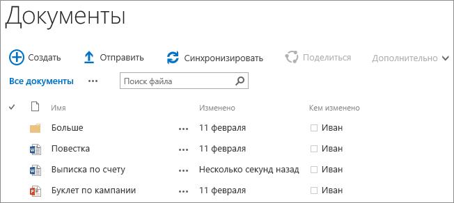 Снимок экрана библиотеки документов в SharePoint Server2016