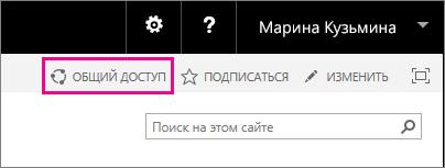 """Снимок экрана, на котором показана кнопка """"Общий доступ"""" для предоставления общего доступа к сайту."""