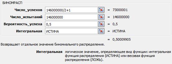 =БИНОМРАСП(146000000/2+1;146000000;0,5;ИСТИНА)