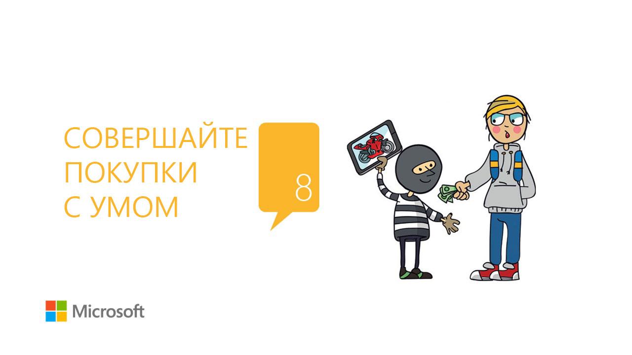 Совершая покупки в Интернете, получайте гарантии того, что веб-сайт обеспечит безопасность транзакции и ваших платежных данных