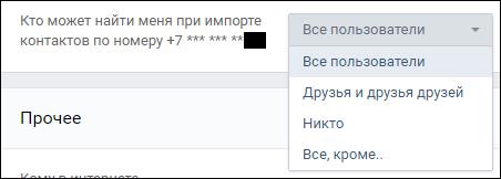 Настройте, то может вас искать по номеру телефона Вконтакте